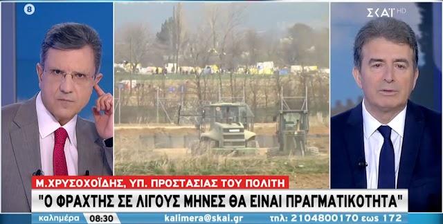 Χρυσοχοΐδης: Πραγματικότητα σε λίγους μήνες ο φράχτης στον Έβρο (BINTEO)