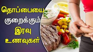 தொப்பையை குறைக்கும் இரவு உணவுகள் | Food for night to reduce belly fat