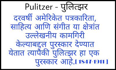 Pulitzer Meaning In Marathi,पुलित्झर चा मराठी अर्थ