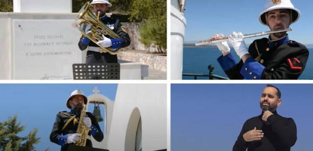 «Αι γενεαί πάσαι» από την μπάντα του Πολεμικού Ναυτικού (βίντεο)