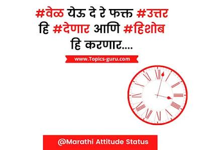 Marathi Attitude Status - www.topics-guru.com