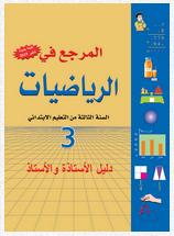 دليل الأستاذ المرجع في الرياضيات المستوى الثالث
