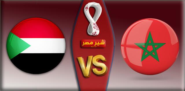 بث مباشر مباراة المغرب والسودان تصفيات كاس العالم