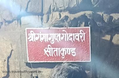 गुप्त गोदावरी चित्रकूट - Gupt Godavari Chitrakoot