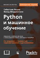 книга Себастьяна Рашки и Вахида Мирджалили «Python и машинное обучение: машинное и глубокое обучение с использованием Python, scikit-learn и TensorFlow» (2-е издание) - читайте о книге в моем блоге
