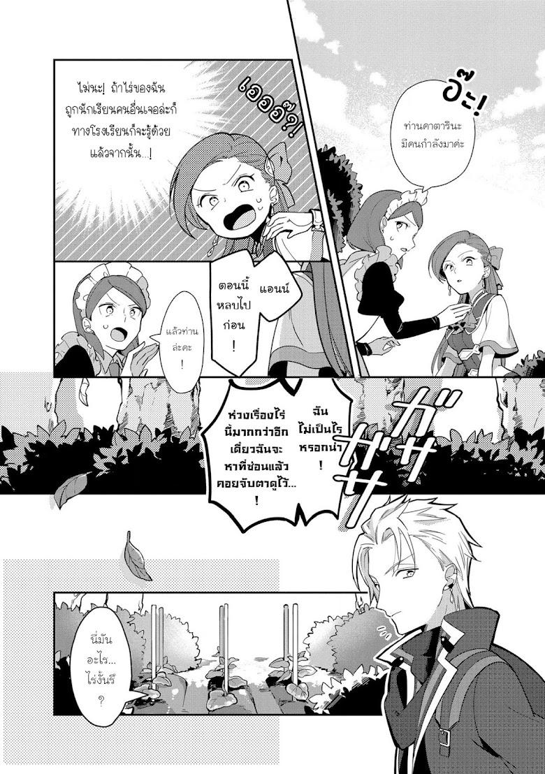 Destruction Flag Otome - หน้า 10