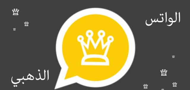 تحميل واتساب الذهبي WhatsApp Gold  في آخر اصدار للاندرويد