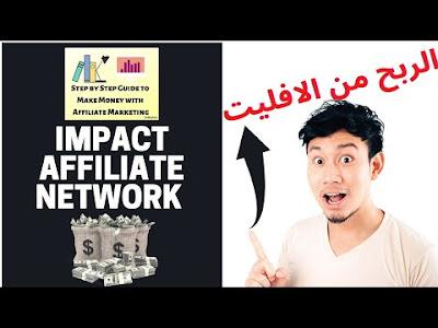 الربح من التسويق بالعمولة شرح شركة impact