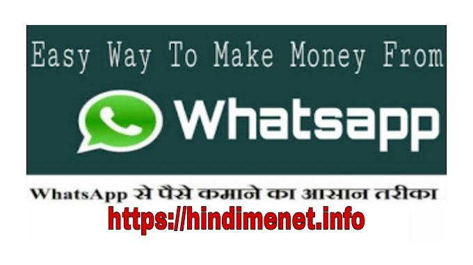 WhatsApp से पैसे कैसे कमाए 2021 में
