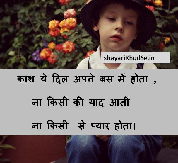 missing shayari in hindi 2 line ,  yadein shayari images, yadein shayari dp