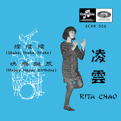 Old Melodies Rita Chao Shake Shake Shake Ep 1966 Flac Mp3 And Scans