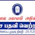 Vacancy In Mahaweli Authority Of Sri Lanka