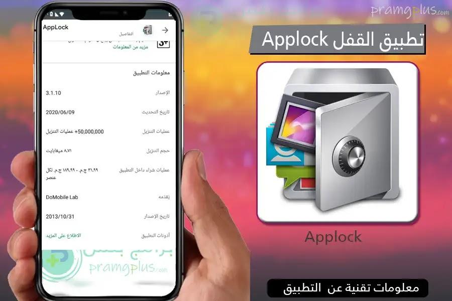 معلومات تحميل برنامج القفل Applock