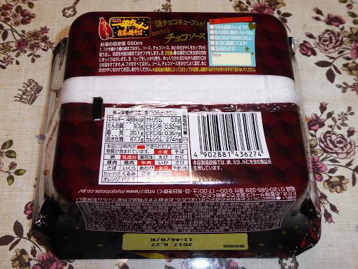 【明星】一平ちゃん夜店の焼そば チョコソース 謎チョコキューブ入り