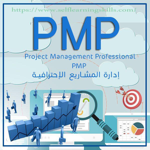 إدارة المشاريع الإحترافية PMP