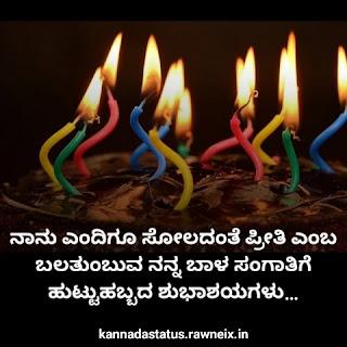happy birthday in kannada
