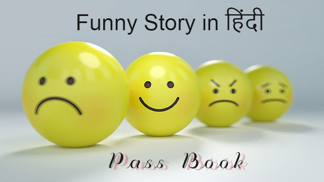 Pass Book | Funny Story in Hindi