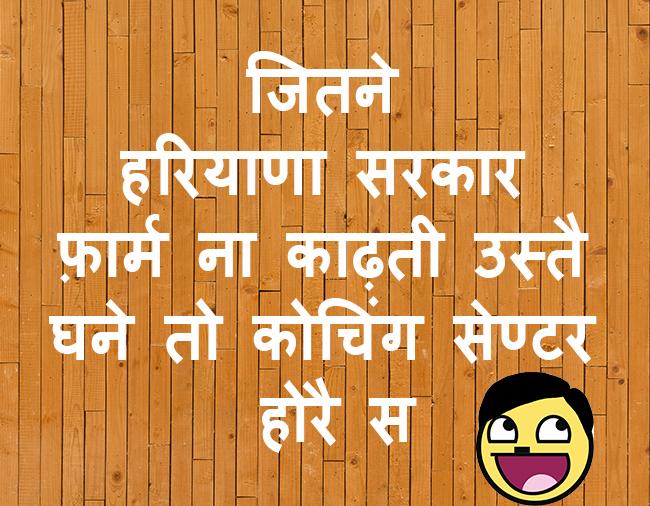 हरियाणवी funny स्टेटस हिंदी में (Best Haryanvi funny Status) हरियाणवी मखौल। (Haryanvi makhol)