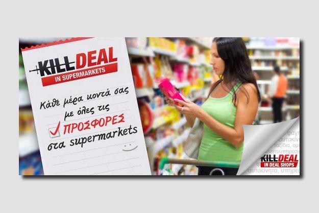 Killdeal: Προσφορές σε Supermarkets