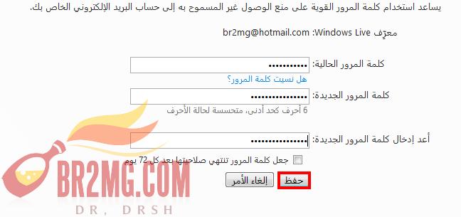 شرح بالصور حماية أيميلك الهوتميل من السرقه ومنع ظهور [تم حظر حسابك] Account security