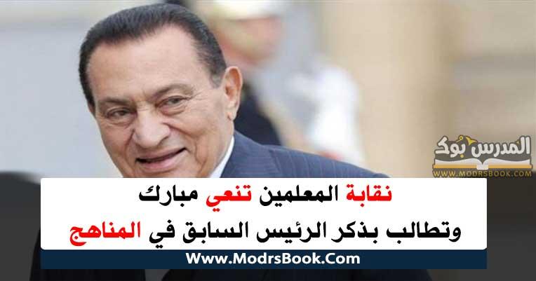 نقابة المعلمين تنعي مبارك وتطالب بذكر الرئيس السابق في المناهج