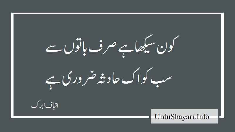 best urdu shayari -Zindagi Aadhi Hay Atbaf Abrak Poetry Image