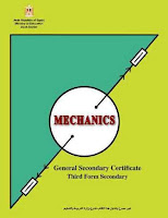 تحميل كتاب الميكانيكا باللغة الانجليزية للصف الثالث الثانوى