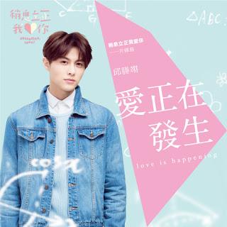 Wang Zi 邱胜翊 (王子) - Love Is Happening 愛正在發生 (Ai Zheng Zai Fa Sheng) Lyrics 歌詞 with Pinyin