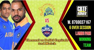 Delhi vs Chennai 2nd IPL T20 Today Match Prediction 100% Sure Winner