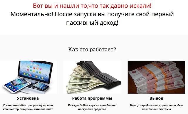 получить пассивный доход
