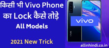 Vivo Mobile Ka Lock Kaise Tode