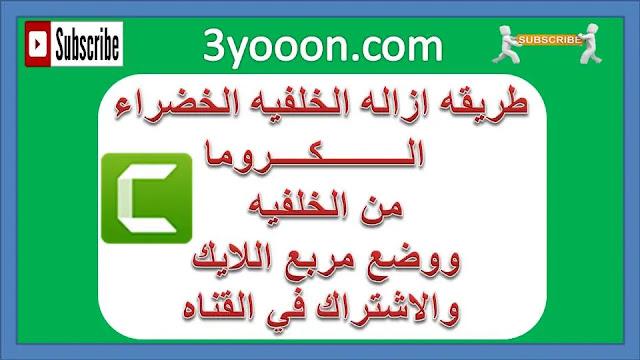 الطريقه المبسطه لازاله الكروما الخضراء من الفيديو | ازاله الخلفيه الخضراء باستخدام كامتاسيا