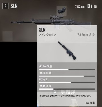【PUBG】新武器SR『SLR』はSKSより使いやすい?シュラウドが使うとぶっ壊れ性能に・・・評価感想