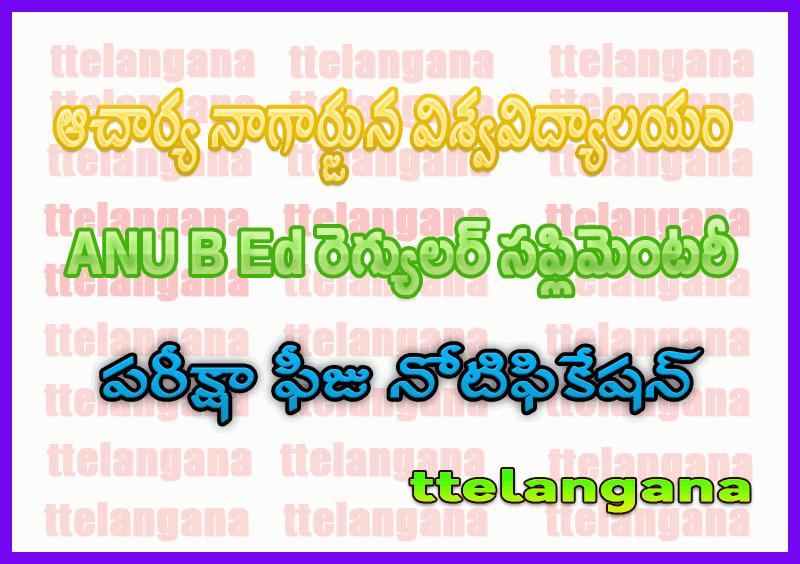 ఆచార్య నాగార్జున విశ్వవిద్యాలయం ANU B.Ed రెగ్యులర్ సప్లిమెంటరీ ఎగ్జామ్ ఫీజు నోటిఫికేషన్ Acharya Nagarjuna University ANU B.Ed Regular Supply Exam Fee Notification