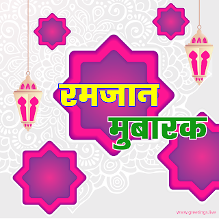 Ramzan Mubarak HD images in Hindi islamic design pattern ramadan hanging lanterns