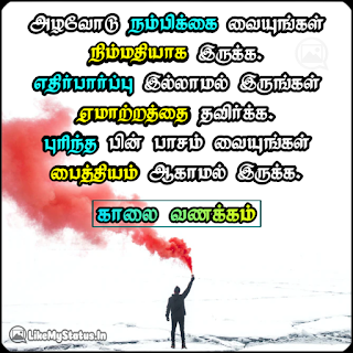 Tamil quote for life with good morning
