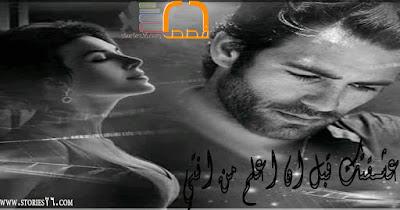 قصص رومانسية / الفتاة الجميله والصياد العاشق اجمل قصص العشق الواقعيه