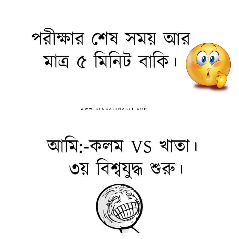 bengali jokes sms