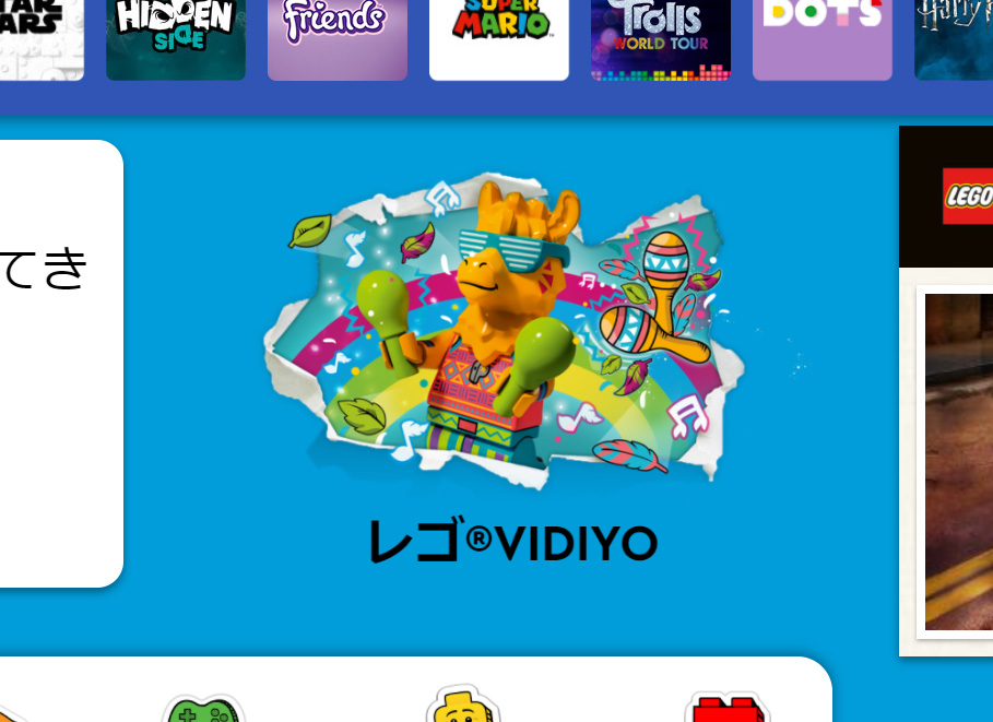 レゴ公式サイトで『Vidiyo』少しだけ公開:音楽がテーマの新シリーズ(2021)