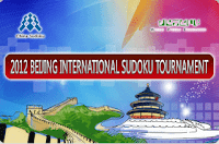 Beijing International Sudoku Tournament 2012