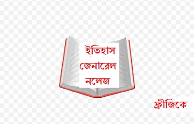 History Bangla gk pdf download