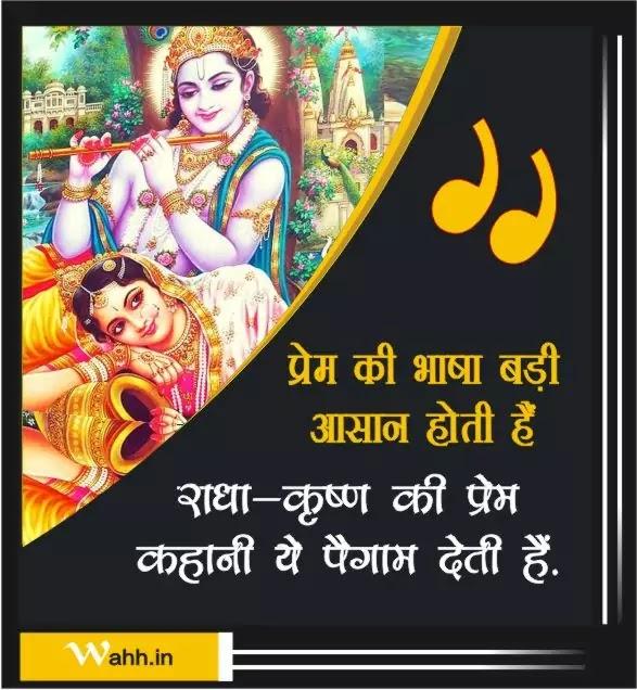 Shayam Radha Love Status