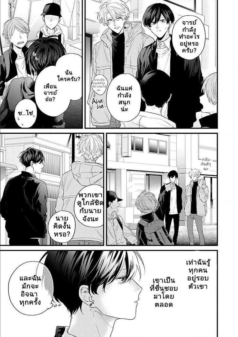 Fugai nai Koi - หน้า 22