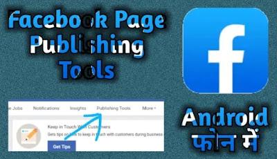 Android फोन में Facebook Page Publishing Tools तक पहुंचे, Android फोन में Facebook Publishing Tools कैसे यूज़ करें, मोबाइल में फेसबुक पब्लिशिंग tools का पता कैसे लगाएं