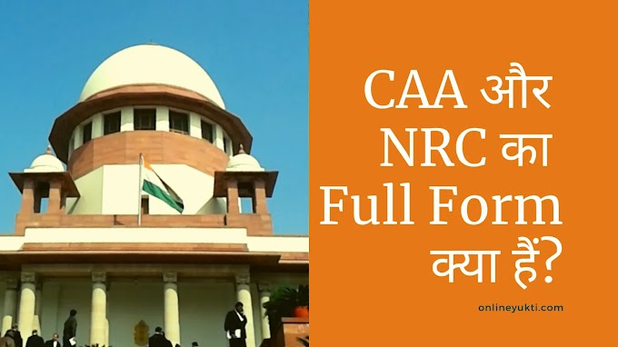 CAA and NRC Full Form | CAB और NRC का Full Form क्या हैं?