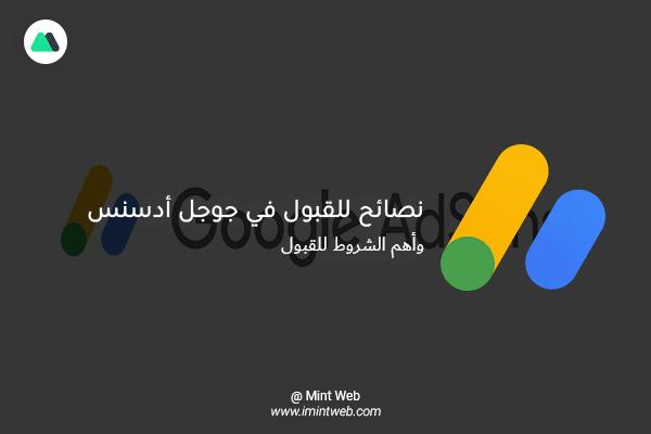 نصائح للقبول في جوجل أدسنس 2019