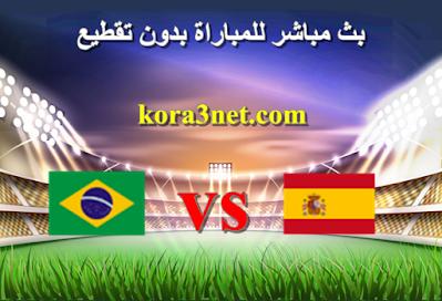 مباراة اسبانيا والبرازيل