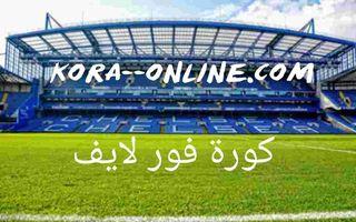 koora4live كورة فور لايف بث مباشر مباريات اليوم kora4live كورة 4 لايف kooora4live