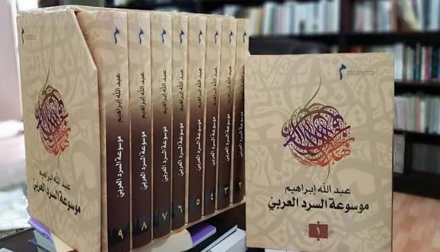 تحميل موسوعة السرد العربي من العصر الجاهلي حتى الآن – PDF