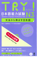 TRY! 日本語能力試験 N3 文法から伸ばす日本語 & 語彙リスト ベトナム語版 Try N3! Phiên bản tiếng Việt